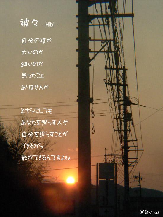 被々 -Hibi-