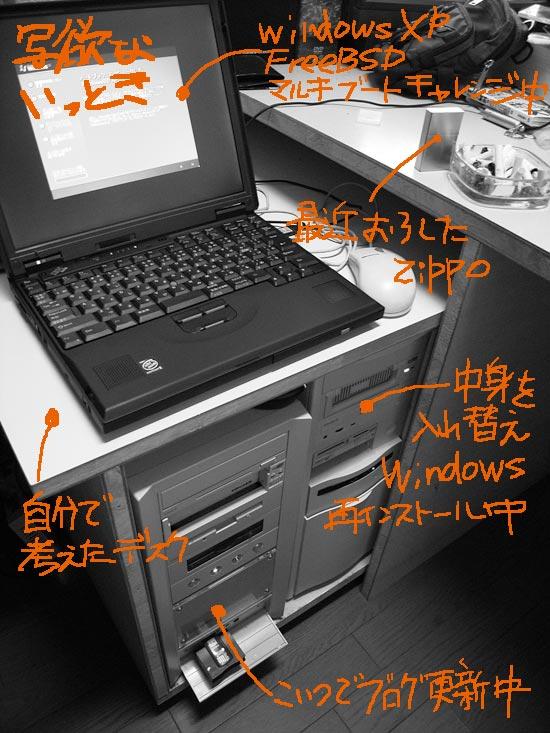 コンピューター大嫌い